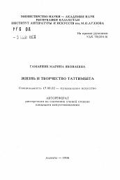 Жизнь и творчество Таттимбета автореферат и диссертация по  Полный текст автореферата диссертации по теме Жизнь и творчество Таттимбета