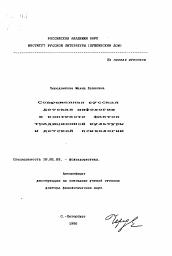 Современная русская детская мифология в контексте фактов  Полный текст автореферата диссертации по теме Современная русская детская мифология в контексте фактов традиционной культуры и детской психологии