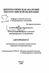 Республика Беларусь в системе международных отношений  Полный текст автореферата диссертации по теме Республика Беларусь в системе международных отношений