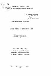 Ранние скифы и Центральная Азия автореферат и диссертация по  Полный текст автореферата диссертации по теме Ранние скифы и Центральная Азия