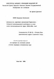 Деятельность партийных организаций Туркестано Сибирской   диссертации по теме Деятельность партийных организаций Туркестано Сибирской железнодорожной магистрали по повышению производительности труда 1946 1958