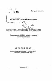 Сепаратизм сущность и проблемы автореферат и диссертация по  Полный текст автореферата диссертации по теме Сепаратизм сущность и проблемы
