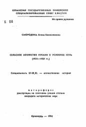 Сельское хозяйство Кубани в условиях НЭПа гг  Полный текст автореферата диссертации по теме Сельское хозяйство Кубани в условиях НЭПа 1921 1927 гг