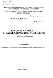 Юмор и сатира в каракалпакском фольклоре автореферат и  Полный текст автореферата диссертации по теме Юмор и сатира в каракалпакском фольклоре