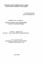 Числовое оформление имен существительных в русском и белорусском  Полный текст автореферата диссертации по теме Числовое оформление имен существительных в русском и белорусском языках