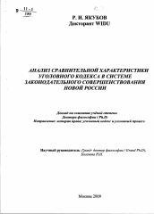 Анализ сравнительной характеристики уголовного кодекса в системе  Полный текст автореферата диссертации по теме Анализ сравнительной характеристики уголовного кодекса в системе законодательного совершенствования новой