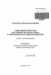 Социальное сиротство как социокультурная стигма в современном  Полный текст автореферата диссертации по теме Социальное сиротство как социокультурная стигма в современном российском обществе