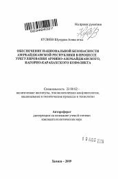 Обеспечение национальной безопасности Азербайджанской Республики в  Полный текст автореферата диссертации по теме Обеспечение национальной безопасности Азербайджанской Республики в процессе урегулирования