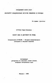 Сенат США и договор по РСМД автореферат и диссертация по истории  Полный текст автореферата диссертации по теме Сенат США и договор по РСМД