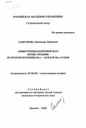 Общественно политическая жизнь Украины во второй половине х  Полный текст автореферата диссертации по теме Общественно политическая жизнь Украины во второй половине 80 х начале 90 х годов
