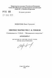 Оперное творчество Г Ф Генделя автореферат и диссертация по  Полный текст автореферата диссертации по теме Оперное творчество Г Ф Генделя