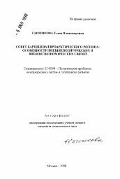 Совет Баренцева Евроарктического региона особенности  Полный текст автореферата диссертации по теме Совет Баренцева Евроарктического региона особенности внешнеполитических и внешнеэкономических связей