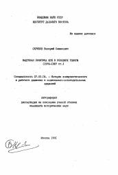 Кадровая политика КПК в условиях реформ гг  Автореферат по истории на тему Кадровая политика КПК в условиях реформ 1978 1987