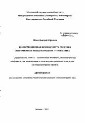 Информационная безопасность России в современных международных  Полный текст автореферата диссертации по теме Информационная безопасность России в современных международных отношениях