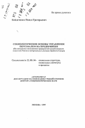 Социологические основы управления персоналом на предприятии  Полный текст автореферата диссертации по теме Социологические основы управления персоналом на предприятии