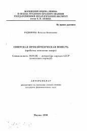 Советская приключенческая повесть автореферат и диссертация по  Полный текст автореферата диссертации по теме Советская приключенческая повесть