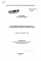 Нравственные основы толерантности в современной социокультурной  Полный текст автореферата диссертации по теме Нравственные основы толерантности в современной социокультурной ситуации