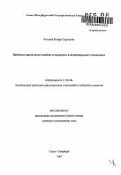 Проблема определения понятия терроризм в международных  Полный текст автореферата диссертации по теме Проблема определения понятия терроризм в международных отношениях