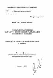 Социальное партнерство как фактор политической стабилизации  Полный текст автореферата диссертации по теме Социальное партнерство как фактор политической стабилизации Российского общества