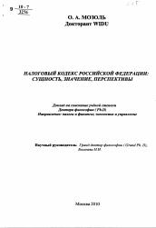 Налоговый кодекс Российской Федерации сущность значение  Полный текст автореферата диссертации по теме Налоговый кодекс Российской Федерации сущность значение перспективы