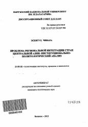 Проблема региональной интеграции стран Центральной Азии  Полный текст автореферата диссертации по теме Проблема региональной интеграции стран Центральной Азии институционально политологический анализ