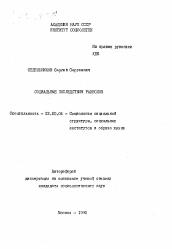 Социальные последствия разводов автореферат и диссертация по  Полный текст автореферата диссертации по теме Социальные последствия разводов