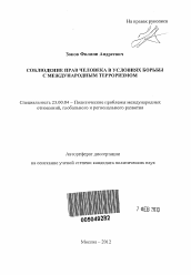 Защита прав человека и бизнеса диссертация 8666