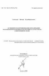 Особенности формирования и реализации молодежной политики в  Полный текст автореферата диссертации по теме Особенности формирования и реализации молодежной политики в республике Казахстан на современном этапе