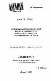 Проблемы качества образования трансформирующегося таджикского  Полный текст автореферата диссертации по теме Проблемы качества образования трансформирующегося таджикского общества