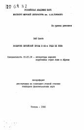 Развитие китайской прозы в е годы xx века автореферат и  Полный текст автореферата диссертации по теме Развитие китайской прозы в 80 е годы xx века