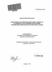 Коррупция в Российской Федерации сущность особенности и основные  Полный текст автореферата диссертации по теме Коррупция в Российской Федерации сущность особенности и основные направления противодействия
