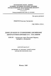 Джон Драйден и становление английской литературной критерии xvi  Полный текст автореферата диссертации по теме Джон Драйден и становление английской литературной критерии xvi xvii веков