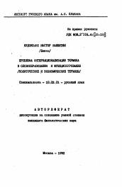 Проблема интернационализации термина в словообразовании и  Полный текст автореферата диссертации по теме Проблема интернационализации термина в словообразовании и функционировании