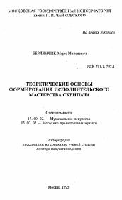 Теоретические основы формирования исполнительского мастерства  Полный текст автореферата диссертации по теме Теоретические основы формирования исполнительского мастерства скрипача