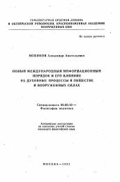 Новый международный информационный порядок и его влияние на  Полный текст автореферата диссертации по теме Новый международный информационный порядок и его влияние на духовные процессы в обществе и вооруженных силах