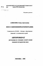 НЭП в современной историографии автореферат и диссертация по  Полный текст автореферата диссертации по теме НЭП в современной историографии