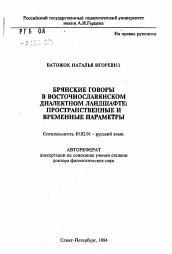 Брянские говоры в восточнославянском диалектном ландшафте  Полный текст автореферата диссертации по теме Брянские говоры в восточнославянском диалектном ландшафте Пространственные и временные параметры