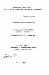 Хозяйственное освоение Северного Казахстана в xix веке  Полный текст автореферата диссертации по теме Хозяйственное освоение Северного Казахстана в xix веке