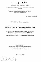 Педагогика сотрудничества автореферат и диссертация по  Полный текст автореферата диссертации по теме Педагогика сотрудничества