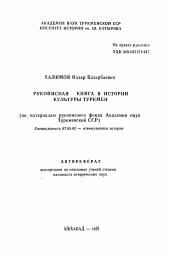 Рукописная книга в истории культуры туркмен автореферат и  Полный текст автореферата диссертации по теме Рукописная книга в истории культуры туркмен