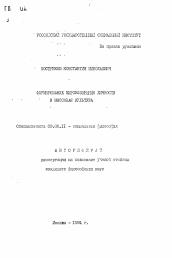 Формирование мировоззрения личности и массовая культура  Полный текст автореферата диссертации по теме Формирование мировоззрения личности и массовая культура