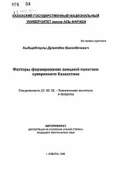 Факторы формирования внешней политики суверенного Казахстана  Полный текст автореферата диссертации по теме Факторы формирования внешней политики суверенного Казахстана