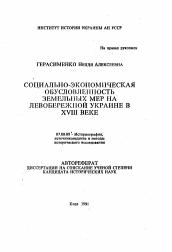 Социально экономическая обусловленность земельных мер на  Полный текст автореферата диссертации по теме Социально экономическая обусловленность земельных мер на Левобережной Украине в xviii веке