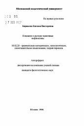 Немецкие и русские зависимые инфинитивы автореферат и  Полный текст автореферата диссертации по теме Немецкие и русские зависимые инфинитивы