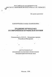 Традиции Ирчи Казака и современная кумыкская поэзия автореферат  Полный текст автореферата диссертации по теме Традиции Ирчи Казака и современная кумыкская поэзия
