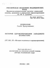 История здравоохранения Западного Казахстана автореферат и  Автореферат по истории на тему История здравоохранения Западного Казахстана