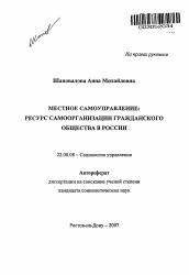 Местное самоуправление ресурс самоорганизации гражданского  Полный текст автореферата диссертации по теме Местное самоуправление ресурс самоорганизации гражданского общества в России