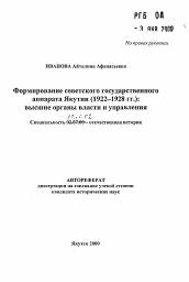 Формирование советского государственного аппарата Якутии  493533 png