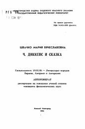 Ч Диккенс и сказка автореферат и диссертация по филологии  Полный текст автореферата диссертации по теме Ч Диккенс и сказка