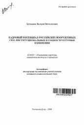 Кадровый потенциал Российских Вооруженных Сил институциональные и  Полный текст автореферата диссертации по теме Кадровый потенциал Российских Вооруженных Сил институциональные и социоструктурные изменения